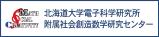 北海道大学電子科学研究所 附属社会創造数学研究センター