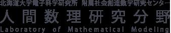北海道大学電子科学研究所 附属社会創造数学研究センター 人間数理研究分野